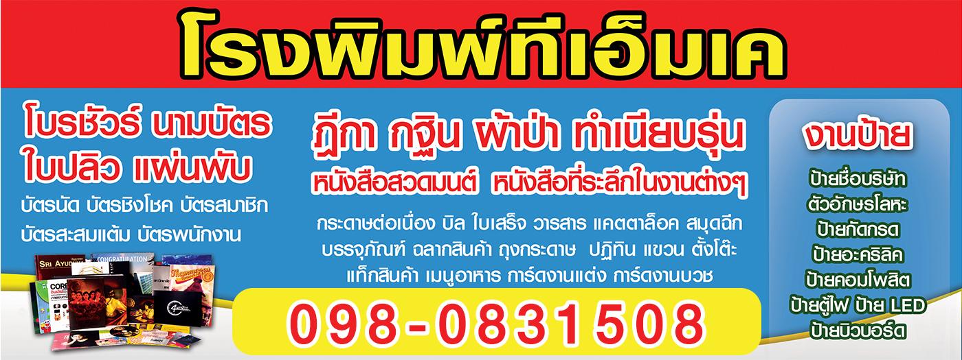 โรงพิมพ์-ชลบุรี (1)